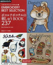 ポコルテポコチルの刺しゅうBOOK237 (ハートウォーミングライフシリーズ)