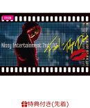 【先着特典】Nissy Entertainment 2nd Live -FINAL- in TOKYO DOME(スマプラ対応)(A2サイズポスター付き)