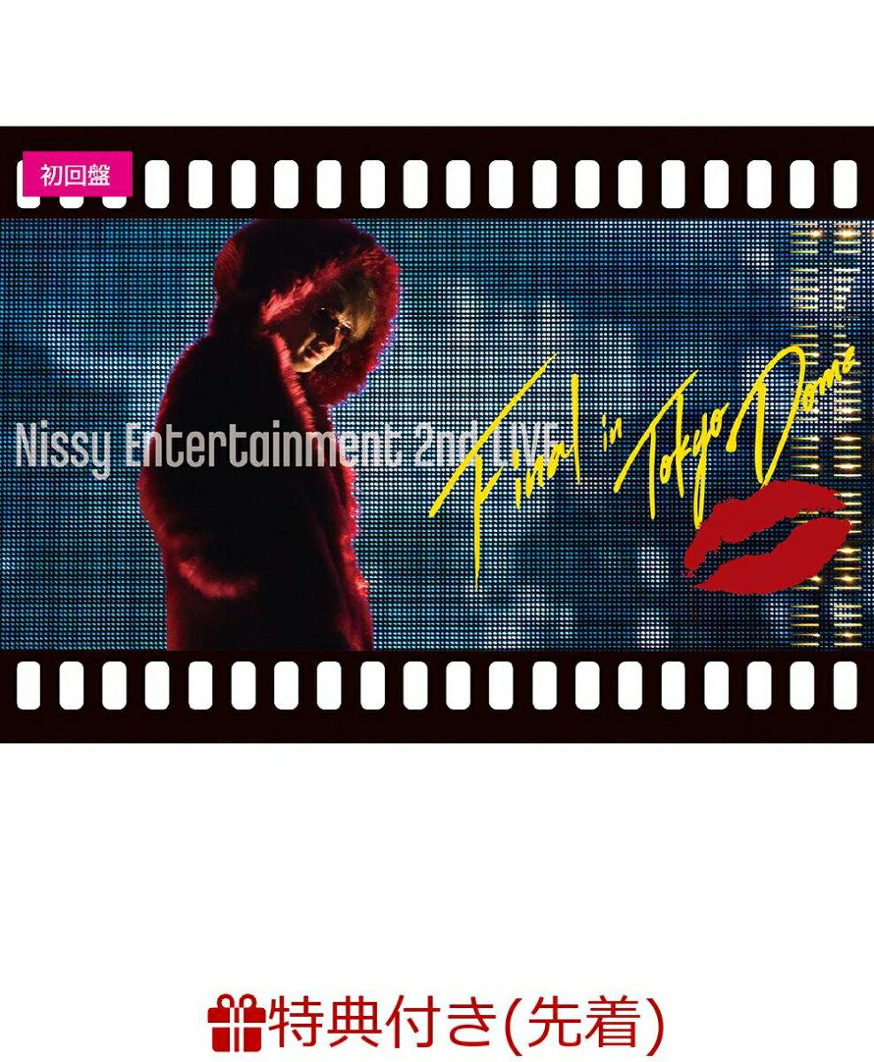 【先着特典】Nissy Entertainment 2nd Live -FINAL- in TOKYO DOME(スマプラ対応)(A2サイズポスター付き) [ Nissy(西島隆弘) ]