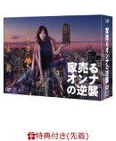 【先着特典】家売るオンナの逆襲 DVD BOX(番組オリジナル手ぬぐい付き)