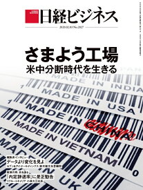 日経ビジネス 2020年2/3号 [雑誌]