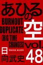 あひるの空 BURNOUT DUPLICATE(48) (講談社コミックス) [ 日向 武史 ]