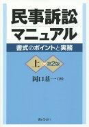 民事訴訟マニュアル(上)第2版