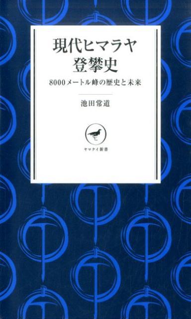 現代ヒマラヤ登攀史 8000メートル峰の歴史と未来 (ヤマケイ新書) [ 池田常道 ]