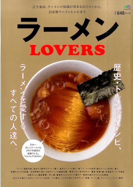 ラーメンLOVERS 歴史・トレンド・レシピ、ラーメンを愛する、すべての ([バラエティ])