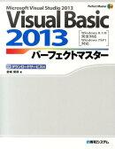 Visual Basic 2013パーフェクトマスター