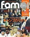 fam Autumn Issue2017 (三才ムック)