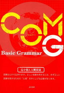 COM G 【コムジー】 Basic Grammar 究極の英文法