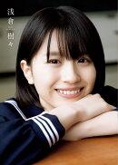 【楽天ブックス限定特典付き】つばきファクトリー 浅倉樹々 1st写真集