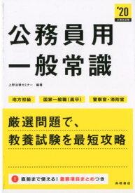 公務員用一般常識('20) 地方初級・国家一般職(高卒)・警察官・消防官 [ 上野法律セミナー ]
