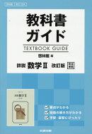 教科書ガイド啓林館版詳説数学2改訂版完全準拠