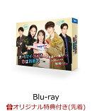 【楽天ブックス限定先着特典】オー!マイ・ボス!恋は別冊で Blu-ray BOX【Blu-ray】(キービジュアルB6クリアファイ…