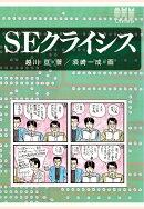 【POD】SEクライシス