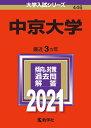 中京大学 2021年版;No.446 (大学入試シリーズ) [ 教学社編集部 ]