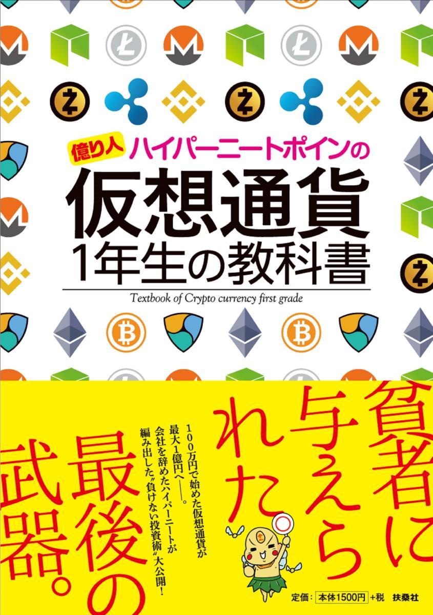 億り人ハイパーニートポインの 仮想通貨1年生の教科書 [ ポイン ]