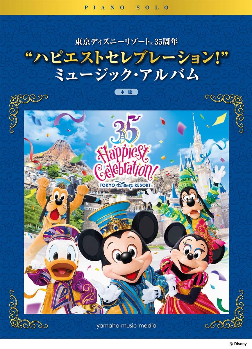 """ピアノソロ 東京ディズニーリゾート(R) 35周年 """"ハピエストセレブレーション!"""" ミュージック・アルバム"""
