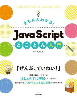 きちんとわかる!Java Scriptとことん入門