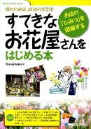 すてきなお花屋さんをはじめる本