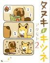タヌキとキツネ(2) (Liluct Comics) [ アタモト ]