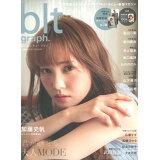 blt graph.(vol.48) 「君が魅せる、大人MODE」加藤史帆 (B.L.T.MOOK)