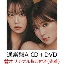 【楽天ブックス限定先着特典】恋なんかNo thank you! (通常盤Type-A CD+DVD) (生写真(ゆきつんカメラVer.))