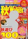 秋Walker首都圏版2017 ウォーカームック (ウォーカームック)