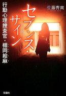 セブンス・サイン 行動心理捜査官・楯岡絵麻