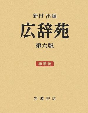 広辞苑第6版 普通版総革装 [ 新村出 ]