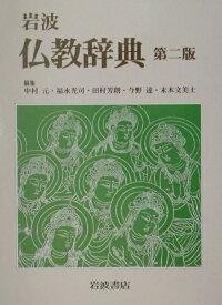 岩波仏教辞典第2版 [ 中村元(インド哲学) ]