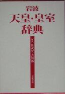 岩波天皇・皇室辞典
