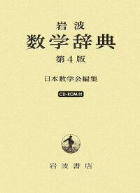 岩波数学辞典第4版 [ 日本数学会 ]