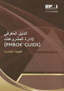 Al Dalil Al Maa'arify Lee Idarat Al Mashroo'aat (Pmbok Guide), Al Taabat Al Saadisa [A Guide to the