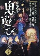 廣嶋玲子鬼遊びシリーズ(全4巻セット)