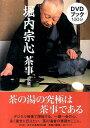 堀内宗心茶事(炉編) DVDブック [ 堀内宗心 ]