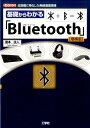 基礎からわかる「Bluetooth」増補版 (I/O BOOKS) [ 瀧本往人 ]