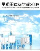 早稲田建築学報(2009)