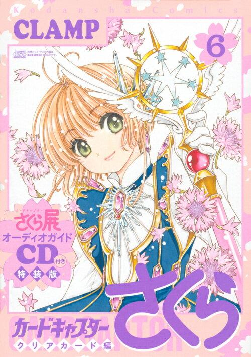 CD付き カードキャプターさくら クリアカード編(6)特装版 (講談社キャラクターズA) [ CLAMP ]