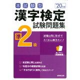 本試験型漢字検定準2級試験問題集('20年版)