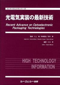 ブックス: 光電気実装の最新技術 - 三川孝 - 9784781300009 : 本