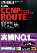 徹底攻略Cisco CCNP Routing & Switching ROUTE
