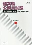 建築職公務員試験専門問題と解答 計画・環境ほか編第4版