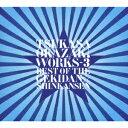 TSUKASA OKAZAKI WORKS-3 BEST OF THE GEKIDAN☆SHINKANSEN [ 岡崎司 ]
