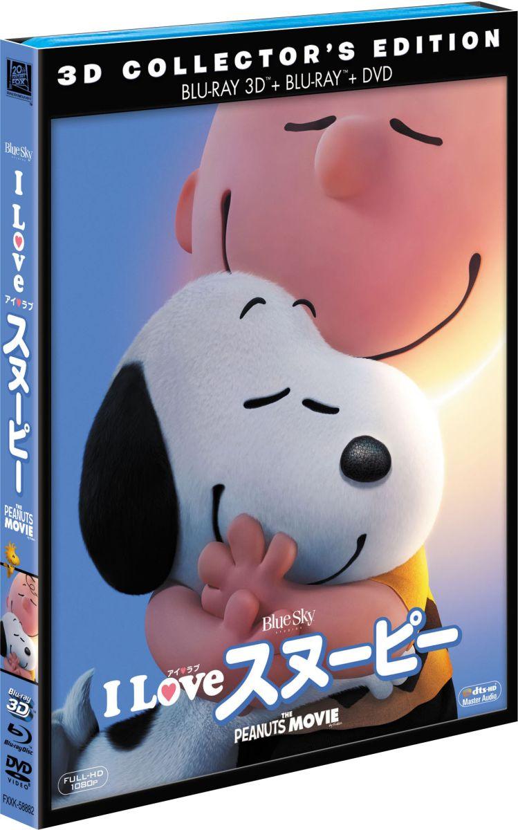 I LOVE スヌーピー THE PEANUTS MOVIE 3枚組3D・2Dブルーレイ&DVD【初回生産限定】【Blu-ray】 [ ノア・シュナップ ]