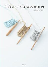 Seeknit(シークニット)の編み物案内 棒針、かぎ針、アフガン編みが全てわかる編み針&編み方ガイド [ 近畿編針 ]