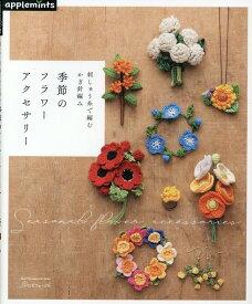 刺しゅう糸で編むかぎ針編み 季節のフラワーアクセサリー (Heart Warming Life Series)