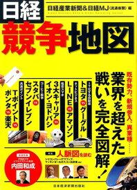 日経競争地図 [ 日経産業新聞編集部 ]