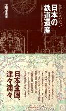 旅してみたい日本の鉄道遺産