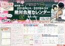 下剋上受験 櫻井信一の絶対合格カレンダー(2018-2019)
