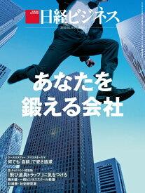 日経ビジネス 2020年2/10号 [雑誌]