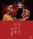 さらば、わが愛 覇王別姫【Blu-ray】